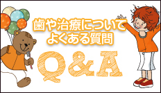 Q&A 歯や治療についてのよくある質問