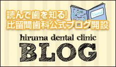 BLOG 読んで歯を知る!比留間歯科公式ブログ開設
