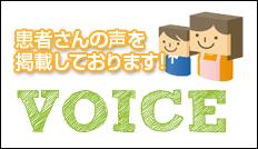 VOICE 患者さんの声を掲載しております!